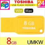USBメモリ 8GB
