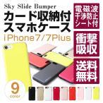 Sky Slide Bumper カード収納付 iPhone7 7Plus 専用 ケース 電磁波干渉防止シート付 ゆうパケット送料無料 *