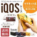 アイコス  ケース iQOSケース アイコスカバー マグネットケース iQOS 2.4 Plus対応 メール便対象商品 *