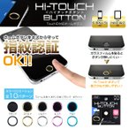 Hi-Touch button ハイタッチボタン iphone6/6plus ボタン シール ホームボタン メール便対象商品 *