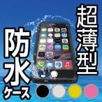 iPhone6/6s/6Plus/6sPlus専用 防水ケース 超薄型防水ケース メール便対象商品