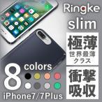 Ringke slim for iPhone7/7Plus専用 ケース ハードケース ゆうパケット送料無料 *