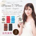 iPhone7 iPhone7Plus ケース 手帳型 おしゃれケース ボヘミアン スマホケース おしゃれ かわいい ゆうパケット送料無料 *