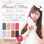 アイホン8 アイフォン8 iPhone8 iPhone8plus アイフォン7 iPhone7 ケース Qi対応 手帳型 スマホケース おしゃれ ボヘミアン Qi充電対応 メール便対象商品 *