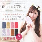 iPhone7 ケース 手帳型 アイフォン7 iPhone7plus iPhone8 Qi対応 スマホケース おしゃれ ボヘミアン Qi充電対応 メール便対象商品 *