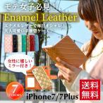 iPhone7 ケース 手帳型 アイフォン7 iPhone7plus iPhone8  8plus ミラー付き エナメル レザー スマホケース おしゃれ かわいい 女子向け メール便対象商品 *