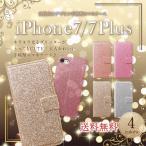 アイフォン7  iPhone7 ケース  アイホン7  手帳型 おしゃれ かわいい キラキラ グリッター メール便対象商品 *