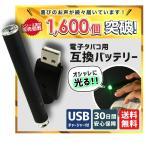 プルームテック 互換バッテリー ploom tech 電子タバコ バッテリー メール便対象商品 *
