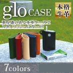 グロー ケース glo 本革 カバー  おしゃれ  グロウ  収納ケース  ハード   電子タバコ  メール便対象商品 *