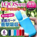 アイコス ケース シリコンケース 薄型タイプ iQOSケース アイコスカバー 耐衝吸収   iQOS 2.4 Plus対応 メール便対象商品 *