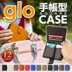 グロー ケース glo 手帳型スクウェアケース おしゃれ  収納ケース  カバー メール便対象商品 *