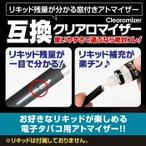 互換クリアロマイザー  (リキッド別売)  電子タバコ用 アトマイザー カートリッジ  プルームテック  ploom tech メール便対象商品 *