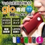 グロー ケース glo 薄型ハードケース  おしゃれ グロウ 収納ケース カバー 電子タバコ メール便対象商品 *