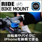 自転車やバイクに装着できるようになるQuad Lock専用アタッチメント Quad Lock Bike Mount Pro