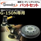 G-150N G150N 専用 交換用パッド コンパクトツール ギアアクション ポリッシャー
