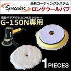 コンパクトツール COMPACT TOOL ギアアクション ポリッシャー サンダー G-150N G150N 専用 ロング ウールバフ 150mm 1枚