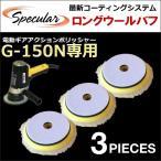 コンパクトツール COMPACT TOOL ギアアクション ポリッシャー サンダー G-150N G150N 専用 ロング ウールバフ 3枚SET 150mm
