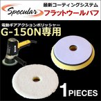 コンパクトツール COMPACT TOOL ギアアクション ポリッシャー サンダー G-150N G150N 専用 フラット ウールバフ 150mm 1枚