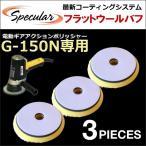 コンパクトツール COMPACT TOOL ギアアクション ポリッシャー サンダー G-150N G150N 専用 フラット ウールバフ 3枚SET 150mm