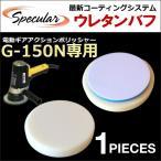 コンパクトツール COMPACT TOOL ギアアクション ポリッシャー サンダー G-150N G150N 専用 ウレタンバフ スポンジバフ 150mm 1枚