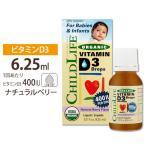 【毎日激安プライス宣言★】ビタミンD サプリメント オーガニック ビタミンD3 乳幼児用 10ml【ベリー風味】