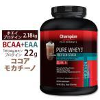 【激安★期間限定プライス】プロテイン チャンピオン ピュアホエイプラス ココアモカチーノ 2.2kg protein