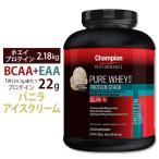 【激安★期間限定プライス】プロテイン チャンピオン ピュアホエイプラス バニラアイスクリーム 2.2kg protein