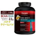 【★期間限定価格★お一人様1点限り】プロテイン チャンピオン ピュアホエイプラス バナナクリームパイ 2.2kg protein