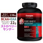 【激安★期間限定プライス】プロテイン チャンピオン ピュアホエイプラス ストロベリーサンデー 2.2kg protein