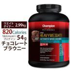 【びっくり価格★】クーポンも!!スーパー ヘビー ウェイトゲイナー 1200 チャンピオン チョコレート味 3kg