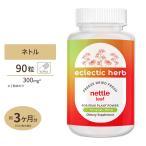 ネトル サプリメント (お得サイズ!)ナチュラル ネトルリーフ(葉) 300mg 90粒 supplement