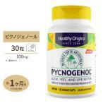 (1粒中100mg)ピクノジェノール 100mg 30粒 (フランス海岸松樹皮エキス)  supplement