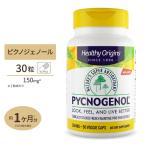 (1粒150mg!高含有・お試しサイズ)ピクノジェノール 150mg 30粒  supplement