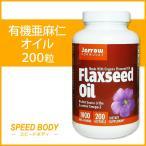 Yahoo!アメリカサプリ専門スピードボディ亜麻仁 オイル オーガニック フラックスシードオイル 1000mg (お得サイズ)200粒 supplement