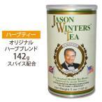 ジェイソン ウィンターズティー オリジナルブレンド(クラシックブレンド)142g