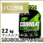 海外直送品 MusclePharm  Combat Sport 100  Isolate 5 lb. Vanilla