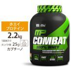 【びっくり価格★】コンバット 100% ホエイ プロテイン 2.2kg  カプチーノ protein
