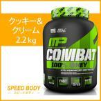 【びっくり価格★】コンバット 100% ホエイ プロテイン 2.2kg  クッキークリーム protein