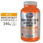 BCAA パウダー BCAA パウダー BCAA 分岐鎖アミノ酸 パウダー 340g NOW Foods ナウフーズ