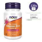 ビタミンD-3 2000Iu 120粒