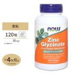 グリシン酸亜鉛 30mg 120粒 パンプキン種子オイル配合 NOW Foods ナウフーズ