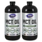 MCTオイル 946mL 中鎖脂肪酸 NOW Foods ナウフーズ ダイエット 2個セット