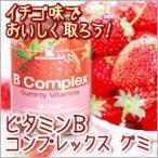 【毎日激安プライス宣言★】ビタミンBコンプレックス グミ 70粒【ストロベリー味】 supplement