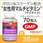 【毎日激安プライス宣言★】女性用 ビタミングミ 70粒 supplement