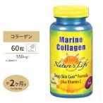 【5%OFFクーポン配布中★】マリンコラーゲン 550mg 60粒  supplement