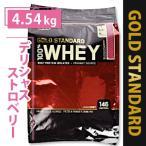 【びっくり価格★】クーポンも!!BCAA高含有 ゴールドスタンダード プロテイン ホエイ ストロベリー 4.54kg オプチマム 人気