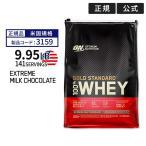 /BCAA高含有 ゴールドスタンダード プロテイン ホエイ エクストリーム ミルク チョコレート 4.54kg オプチマム 人気