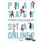 ファンタシースターオンライン2 ファッションカタログ 2012-2015 大型本