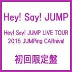 【新品】【即納】Hey! Say! JUMP LIVE TOUR 2015 JUMPing CARnival(初回限定盤) [DVD]