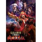 信長の野望・創造 戦国立志伝 GAMECITY & Amazon.co.jp限定セット Windows PC